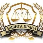 Юридическая фирма «Защита права» г, Дмитров