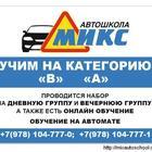 Автошкола Микс ул, Севастопольская 62-а,офис 206