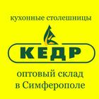 Кухонные столешницы по оптовым ценам со склада в Симферополе