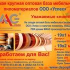 Купите кромку MAAG ПВХ производства Польша со склада в Крыму