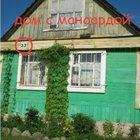 Продам дом с баней и участком