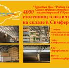 Столешницы от завода Кедр оптом на складе в Симферополе