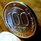 Редкая монета, 100 рублей 1992 год, ММД