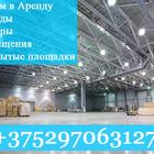 Помещения в аренду, склад, производство, 1,5-1,7 евро за метр