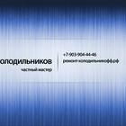 Ремонт холодильных витрин в Новосибирске