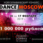DanceMoscow - хореографический конкурс