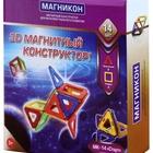 Развивающие магнитные конструкторы для детей