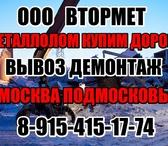 Фотография в Промышленность Металлолом Звоните: +7 (495) 773-69-72, 8-915-415-17-74 в Москве 0