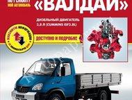 Продаётся книга в Москве о модели ГАЗ 33106 Валдай Как правильно ремонтировать д