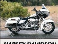 Продаётся книга по Harley-davidson Модель мотоцикла flh / flt twin cam, начиная