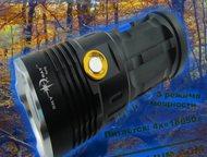 Мощный фонарь Skyray 10000 люмен 7 диодов U2 (Мощнее T6) Новый, Супер мощный 950