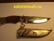 Золотой нож, Обратите внимание Золотой нож:  - Общая длина - 266 мм.   - Длина к
