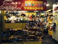 Паровозик магазин детских товаров Открытие нового магазина детских товаров! Приг
