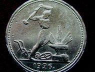 Редкая, серебряная монета один полтинник, г/в 1926 Редкая, серебряная монета ССС