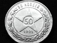 Редкая, серебряная монета 50 копеек 1921 года Редкая, серебряная монета РСФСР, н
