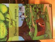 Мир Большой травы, чудесная книга для детей Вышла интересная, смешная детская кн