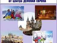 Зимний отдых в Праге для детей и родителей Международный зимний лагерь в Чехии п