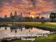 Экскурсии в Камбоджу из Паттайи Отдыхая в Паттайе, посетите храм Ангкор-Ват в Ка