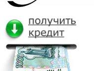 """Помощь в получении кредита Финансовая Компания """"Доступные Кредитные Решения"""" ока"""