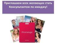 Продавец-консультант Florange – целый мир, который открыт для всех людей и дарит