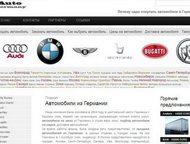 Автомобили из Германии с пробегом Фирма Awo& kfz из Германии осуществляет продаж