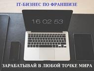 Франшиза в IT-бизнесе Франшиза в IT-бизнесе  Текст сообщения:открой it-бизнес п