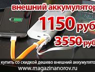Купить дешево внешний аккумулятор Купить дешево внешний аккумулятор Тушинская Щу