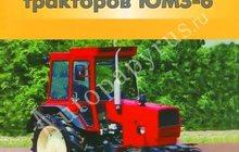 Книга продаётся в Москве - трактор ЮМЗ-6
