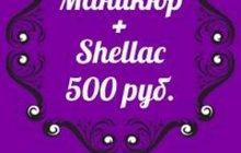 Маникюр + покрытие гель-лак Shellac