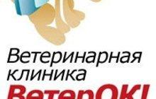 Ветеринарная клиника ВетерОк