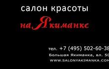 Услуги салона красоты на Якиманке