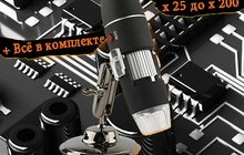 Микроскоп 5Мп 500х увеличение, USB с подставкой и драйвером
