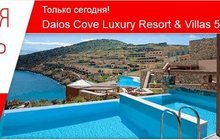 Акция отель дня 18, 06, 2015 / Daios Cove Luxury Resort & Villas 5*