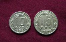Комплект редких, медно – никелевых монет 1950 года
