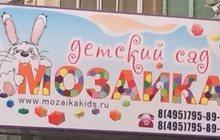 Частный детский сад Мозаика г, Химки