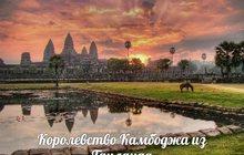 Экскурсии в Камбоджу из Паттайи