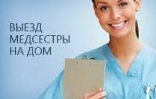 Вызов медсестра на дом
