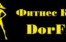 Зал единоборств в фитнес клубе ДорФит