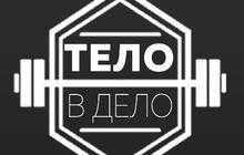 Хочешь красивое тело? Новомосковск