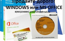 Скупка программ Microsoft – Windows, Microsoft Office, Windows Server