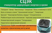 Рецеркуляционый массажер СЦЕК S-780