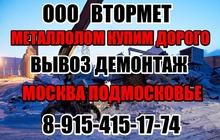 Металлолом купим, Вывоз металлолома, Прием металлолома в Москве