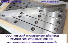 Нож гильотинный 625х60х25 для гильотинных ножниц изготовление