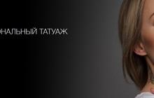 Татуаж, перманентный макияж, микроблейдинг