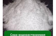 Сера водорастворимая, 10 грамм