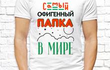 Футболки с надписями и картинками на заказ в Краснодаре