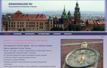 Лицензированный Русскоязычный гид в Кракове