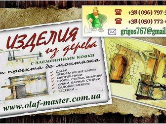 Уникальное фотографию Производство мебели на заказ Мебель из дерева под старину (искусственно состаренная мебель) 21994582 в Москве