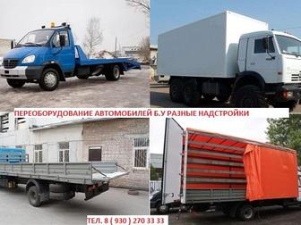 Новое фото Разное Удлинение грузовых автомобилей ГАЗ, Hyundai, Isuzu,Tata, Baw, Foton, Faw, Зил, Fuso, Hino 24414793 в Москве