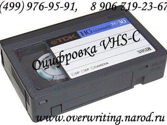 Просмотреть фото Разное Оцифровка видео и аудиокассет,кинопленок 8 мм на диск DVD, CD, флешку 31286043 в Москве